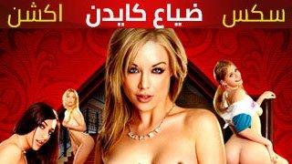افلام اكشن عربي كامل xxx أفلام مجانية في Onlyhardporn.mobi
