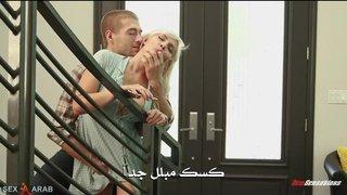 يتحرش باخته امام اهله و يداعبها و ينيكها |سكس مترجم الجنس العربي القذر