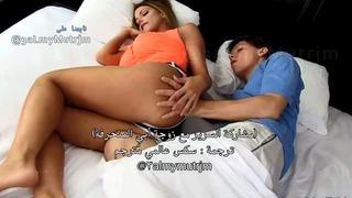 مشاركة السرير مع زوجة أبي المنحرفة الجنس العربي القذر