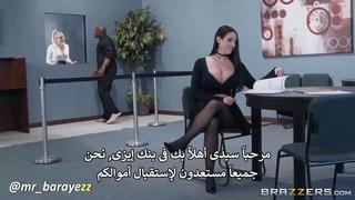 موظفة البنك والعميل الجديد – انجيلا وايت الجنس العربي القذر
