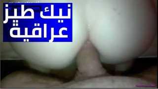 نيك عراقي من الخلف : الملل من كس مراتى وفشخي لطيزها الجنس العربي القذر