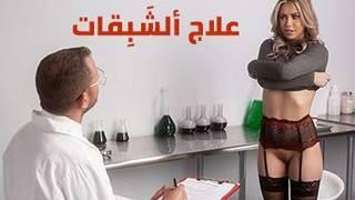 علاج ألشبِقات سكس في العيادة مترجم الجنس العربي القذر