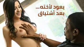 لعبة ألأخت ألمشاغبة سكس مترجم الاخ و الاخت الجنس العربي القذر