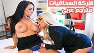 ريجان فوكس في شركة السحاقيات سكس سحاق مترجم عربي الجنس العربي القذر