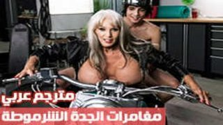 مغامرات الجدة الشرموطة سكس جدات مترجم برازرز الجنس العربي القذر