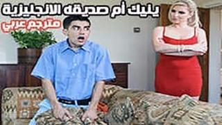 المراهق الإسباني ينيك أم صديق البريطانية الجنس العربي القذر