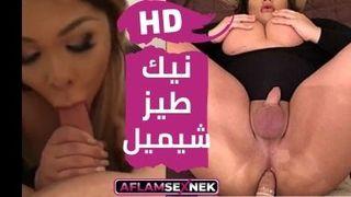 انطونيو سليمان ينيك جارته العربية xxx أفلام مجانية في Onlyhardporn ...